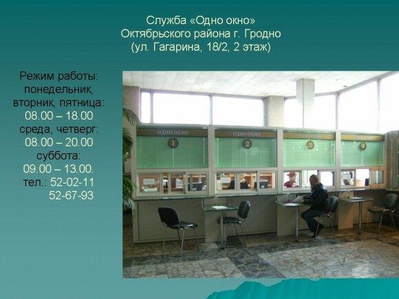 суд октябрьского района гродно образцы заявлений